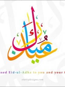 Eid_Mubarak_White_Edition_by_DonQasim